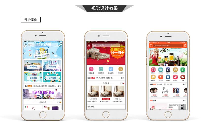 中山app开发界面